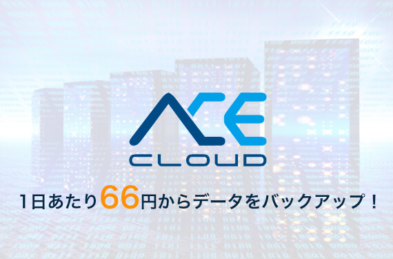 ACECLOUDバックアップ